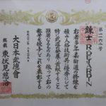 RENSHI_JUJUTSU